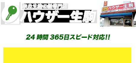 ハウザー生駒。0120-566-973