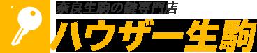 生駒市の鍵屋【ハウザー生駒】